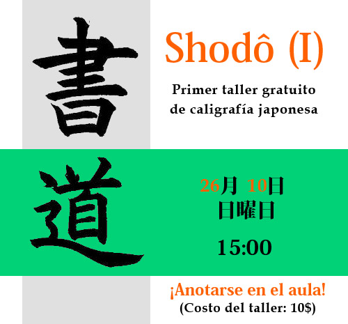 shodo1