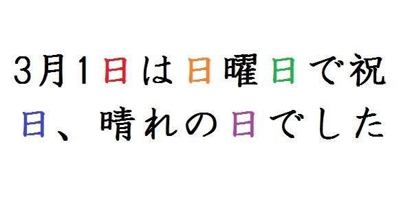 El mismo kanji, en la misma oración, pero con 5 lecturas diferentes